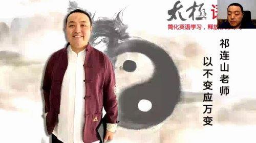 祁连山英语全程班(高清视频)百度网盘