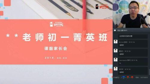 2019年初一英语直播菁英班刘飞飞(全套)(高清视频)百度网盘