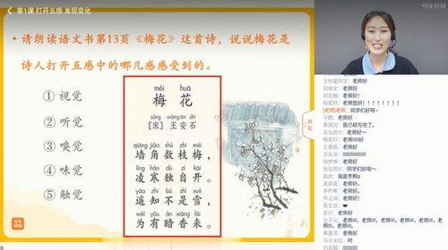 2020年泉灵语文暑秋二年级(高清视频)百度网盘