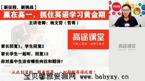 2020高一暑假班英语杨文哲(完结)(5.47G高清视频)百度网盘