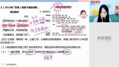 2020高途语文谢欣然寒假班(高清视频)百度网盘