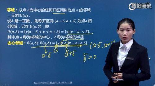 文亮vip保过班高等数学网课(71.2G分辨率852×480视频)百度网盘