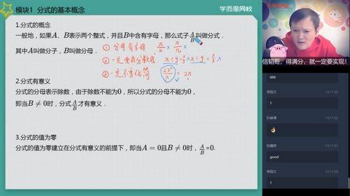 学而思2020春季初一朱韬数学目标班(完结)(5.4G高清视频)百度网盘
