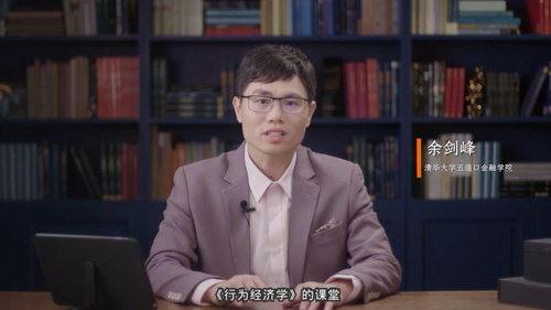 余剑峰行为经济学(得到大师课)(高清视频)百度网盘