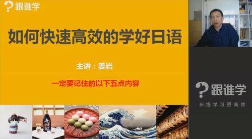 跟谁学姜岩日语课程(26.2G高清视频)百度网盘