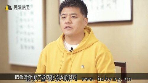 樊登知识超市:樊登讲《论语》(37.3G高清视频)百度网盘