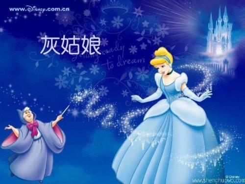 童话故事《灰姑娘》MP3免费打包下载 31集