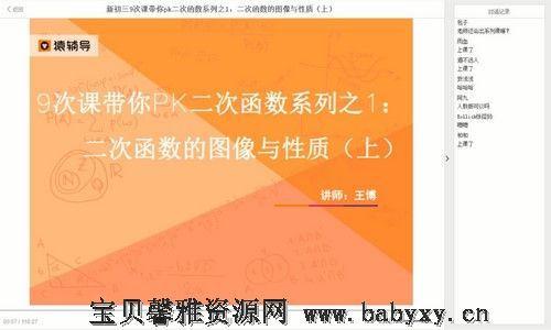 中考数学初三王博二次函数9节课(3.52G标清视频)百度网盘