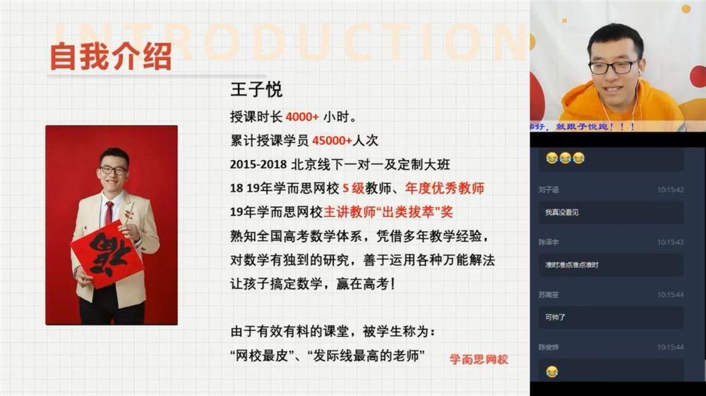 学而思2020寒假高二王子悦数学目标清北直播班(课改版)(完结)(2.86G高清视频)百度网盘