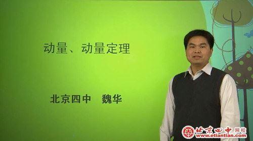 北京四中网校高三物理(高清视频)百度网盘