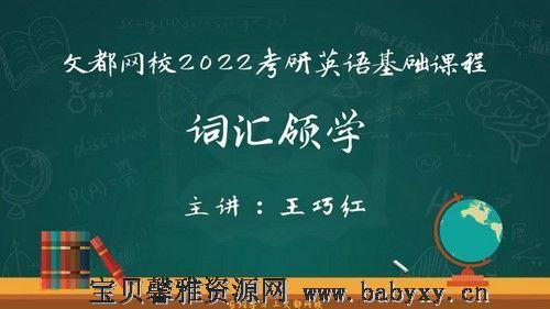 文都2022考研英语基础课程基础词汇领学王巧红(1.04G高清视频)百度网盘