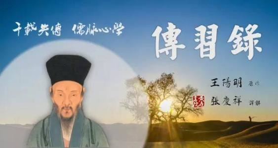 张庆祥讲传习录(完结)mp3音频 百度网盘
