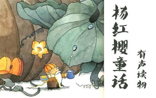 宝宝睡前故事《杨红樱经典童话》MP3免费打包下载 40集