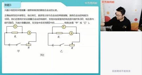 2021寒假高三章进物理目标清北直播班(4.34G超清视频)百度网盘