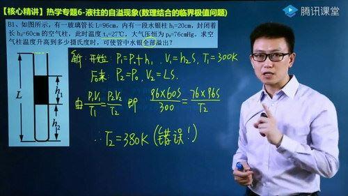 蜜蜂优课坤哥物理一轮 2020一轮选修(3-3 3-5系统课程)热学+近代物理(9G高清视频)百度网盘