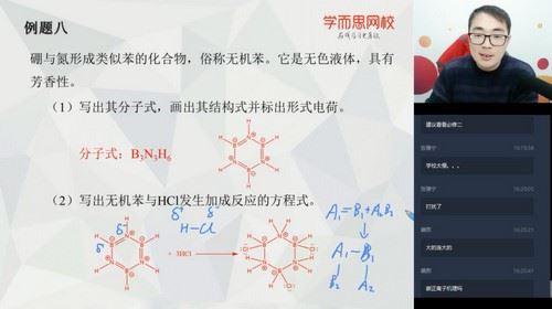 学而思2020寒假高一张雨鑫化学目标竞赛班直播14讲(完结)(6.48G高清视频)百度网盘
