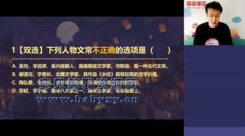 高途课堂许天翼初二语文2020春季班(5.06G高清视频)百度网盘