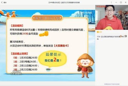 学而思2021寒假初三魏桂双语文(完结)(3.64G高清视频)百度网盘