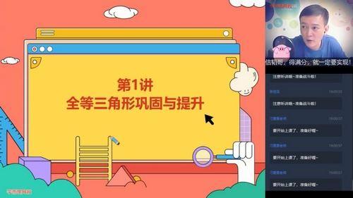 学而思2020暑假初一升初二朱滔数学箐英班(完结)(11.5G高清视频)百度网盘