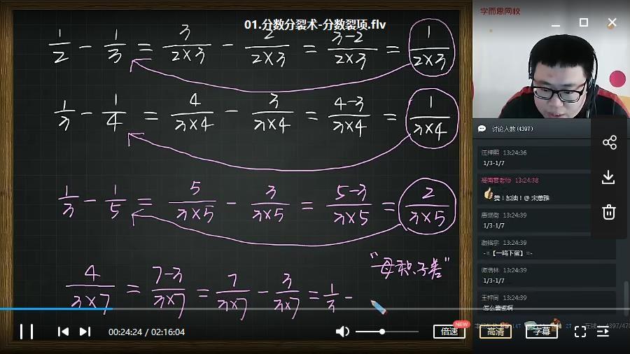【2020-春】六年级数学 学而思目标A+班(一鸣)