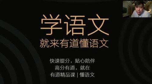 2020董腾高考语文三轮冲刺点题班(高清视频)百度网盘
