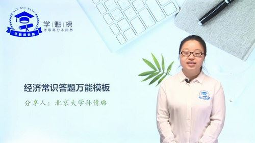 学魁榜2020政治最新专题课(孙倩璐)(21节课)(超清视频)百度网盘