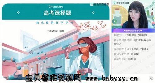 2021高考化学康冲押题班(高清视频)百度网盘