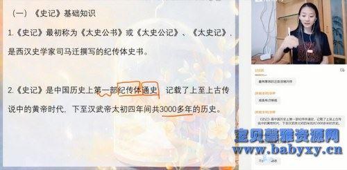 2021猿辅导高三语文殷丽娜寒假班(清北)(14.4G高清视频)百度网盘