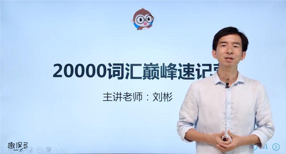 趣课多刘彬20000词汇巅峰速记营(74G高清视频完结)百度网盘