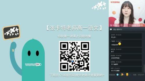 2019秋张卡特高一语文腾飞班(全国版完结)(高清视频)百度网盘