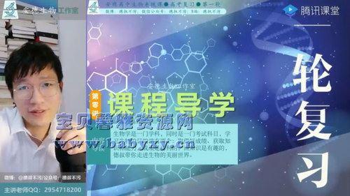 2021高考李林生物一轮复习(26.3G高清视频)百度网盘