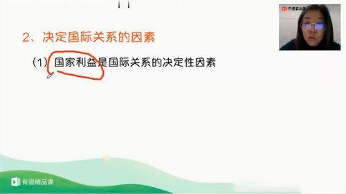 有道精品课2021高考王雪政治一轮下(3.62G高清视频)百度网盘