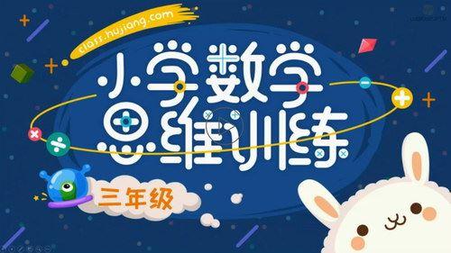 沪江网校3年级小学数学思维计算班完结视频课程(超清打包)百度网盘