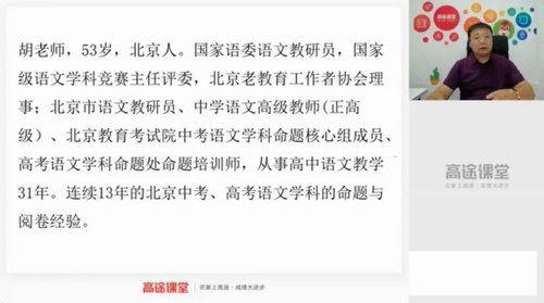 2020高途胡文凯语文暑期班(高清视频)百度网盘