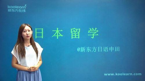 新东方日本留学指导申田(高清视频)百度网盘
