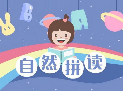 孙瑞玲:7分钟儿童英语自然拼读 百度网盘