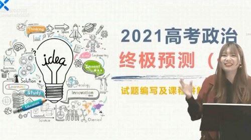 2021高考政治孙按押题课 (终极预测)(高清视频)百度网盘