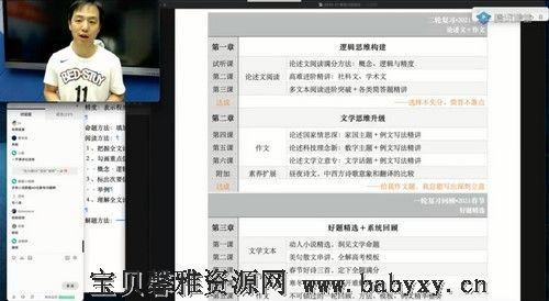 2021高考高三语文杨洋寒假班(10.7G高清视频)百度网盘