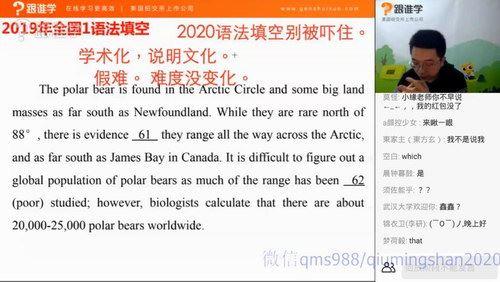 2020徐磊英语春季班(超清视频)百度网盘
