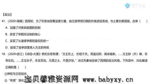 2021高考历史刘勖雯1000题直播课(12.1G高清视频)百度网盘