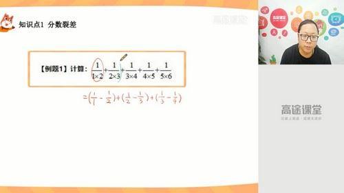2020高途六年级金太亮数学小升初暑假班(3.14G高清视频)百度网盘