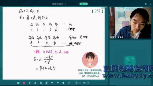 2021朱昊鲲高考数学视频课程十一月班(7.94G高清视频)百度网盘
