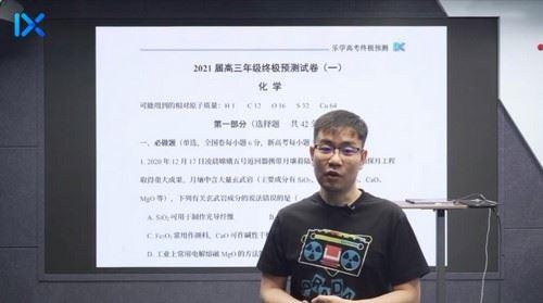 2021高考化学李政押题课(终极预测)(高清视频)百度网盘