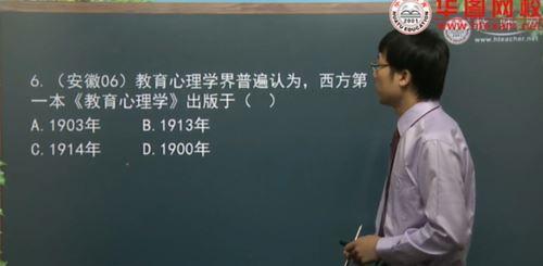教师招聘习题精讲班(avi视频+pdf讲义)百度网盘