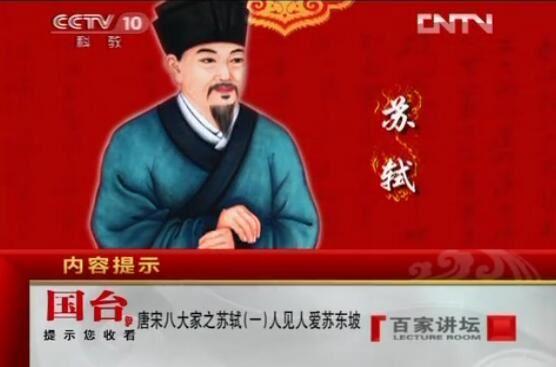 百家讲坛康震之唐宋八大家(视频)百度网盘
