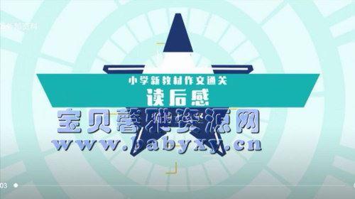 袁坚小学新教材语文作文通关读后感(481MB完结)(480P标清视频)百度网盘