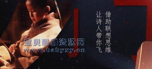 芝麻学社唐诗大电影3(完结)(高清视频)百度网盘