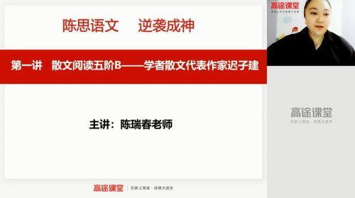 高途2020高二语文陈瑞春春季班(高清视频)百度网盘