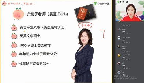 2020作业帮袁慧最新秋季英语(高清视频)百度网盘