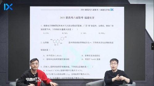 2021李政八省联考试卷讲解(2.56G超清视频)百度网盘
